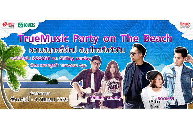 TrueMusic Party on The Beach
